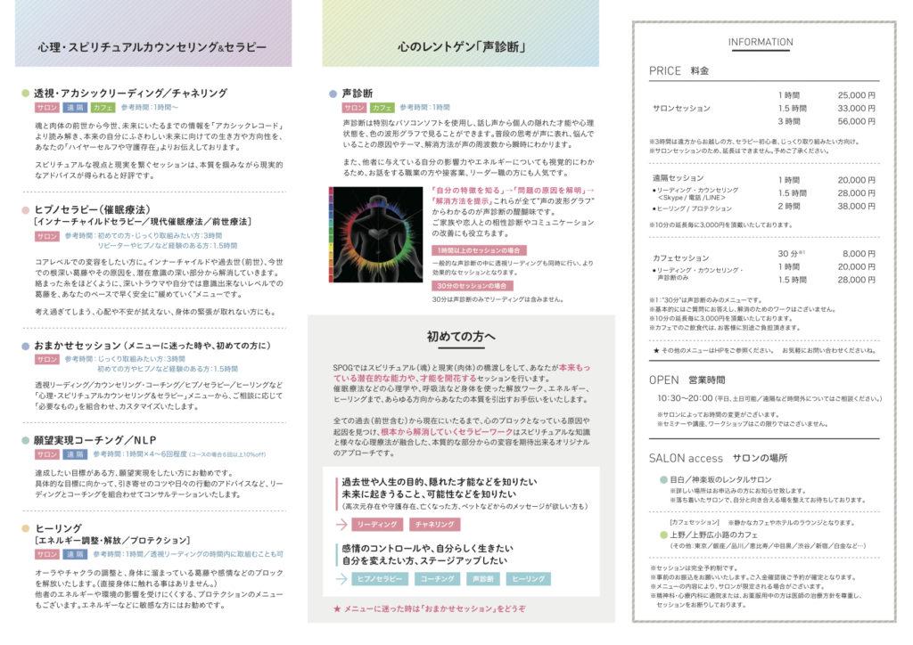 spog_menu